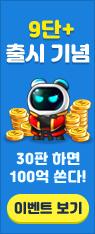 9단+ 출시기념