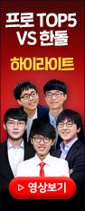 프로 TOP5 vs 한돌