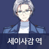 세이사감 역