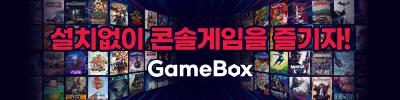 게임박스(신규오픈)