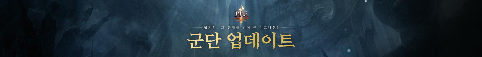 뮤 이그니션2(업데이트)