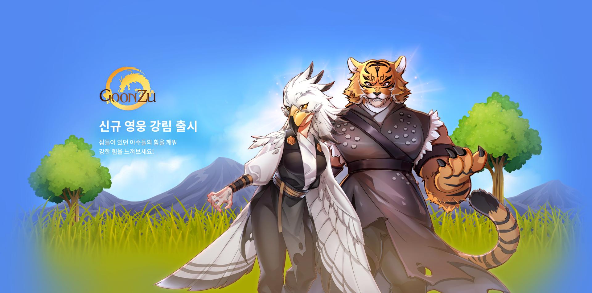 군주온라인 신규 영웅 강림 출시!