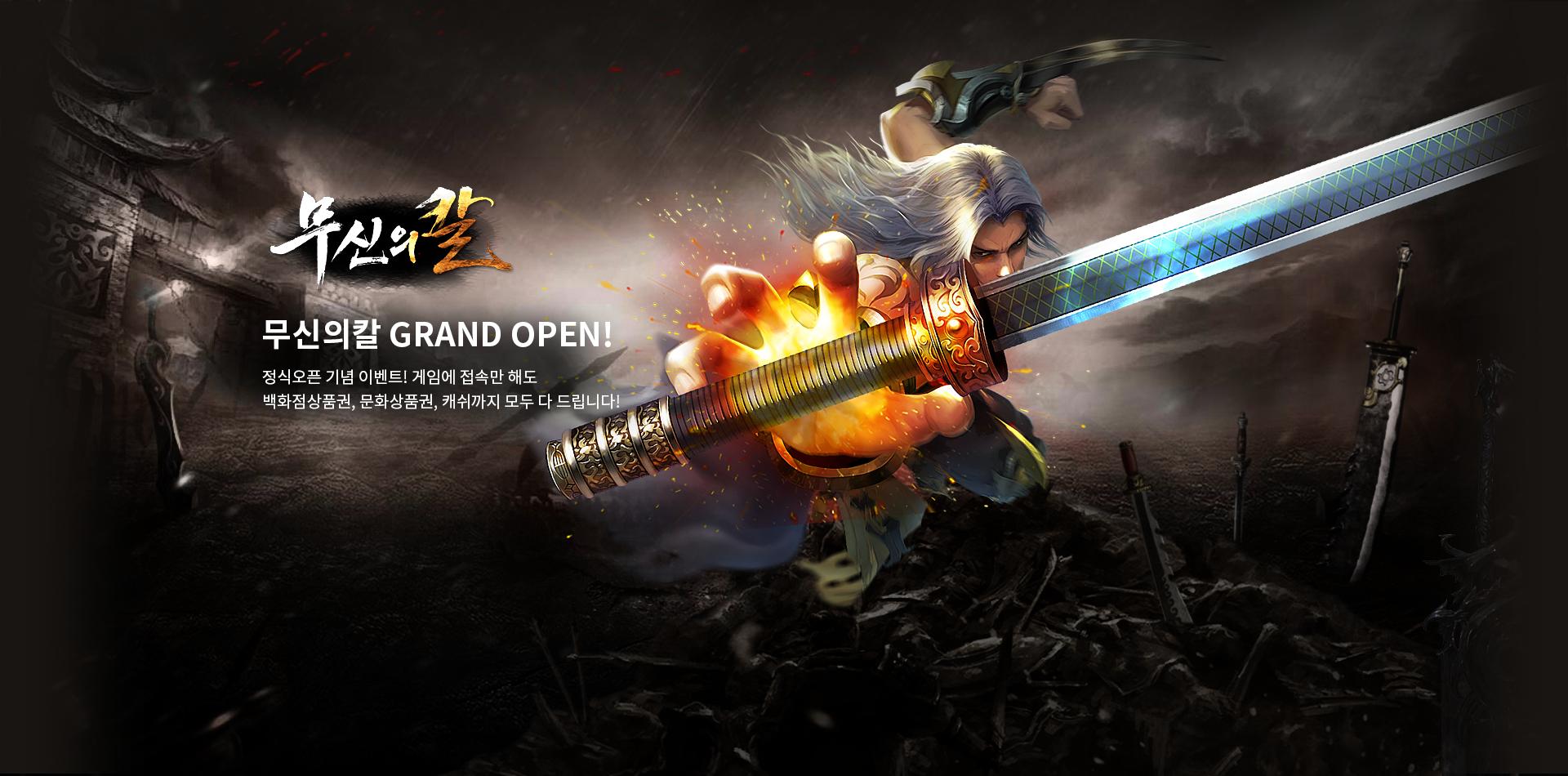 무신의칼 GRAND OPEN!