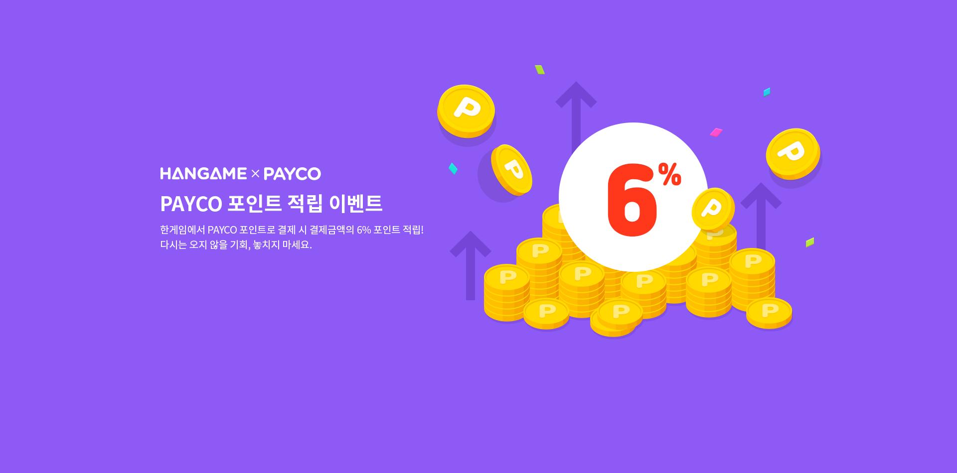 PAYCO 포인트 적립 이벤트