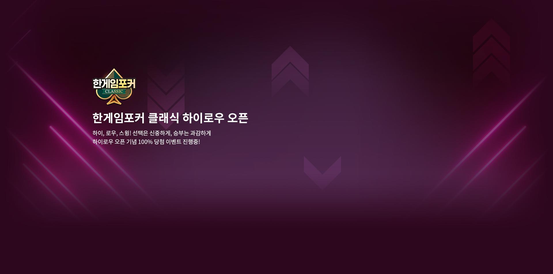한게임포커 클래식 하이로우 오픈!