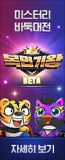 복면기왕 BETA