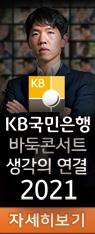 한국기원 행사 홍보