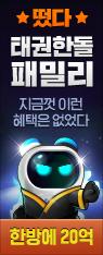 태권한돌 신규 출시