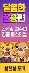 2020 달콤한 꿀송편